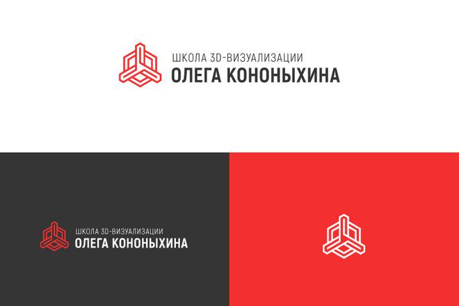 Разработка логотипа для сайта и бизнеса. Минимализм 71 - kwork.ru