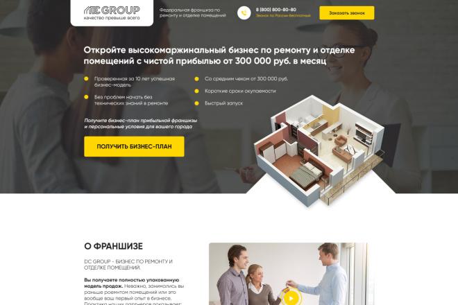 Дизайн страницы сайта 39 - kwork.ru