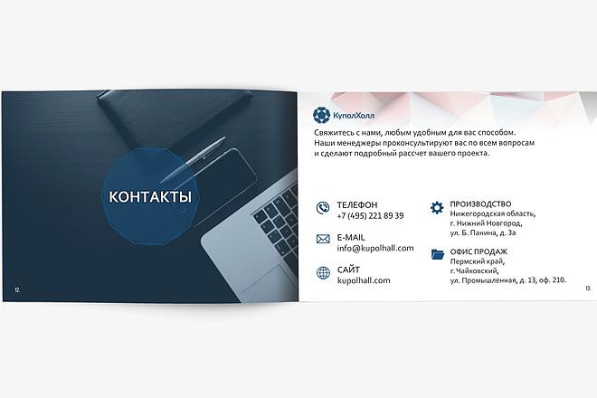 Разработаю Маркетинг Кит, для личных встреч и рассылки 96 - kwork.ru
