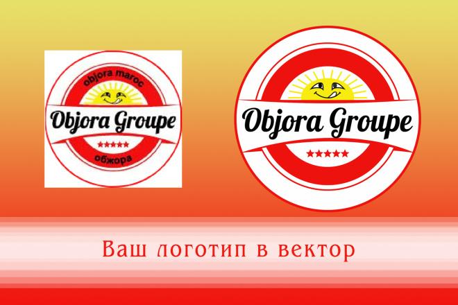 Перерисую растровое изображение в векторное 3 - kwork.ru