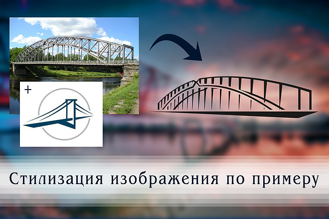 Перерисую растровое изображение в векторное 1 - kwork.ru