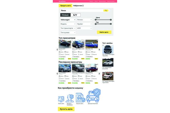 Разработка дизайна лендинга 9 - kwork.ru