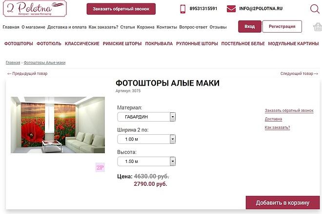 Внесу правки на лендинге.html, css, js 63 - kwork.ru