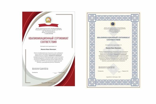 Сделаю сертификат 22 - kwork.ru