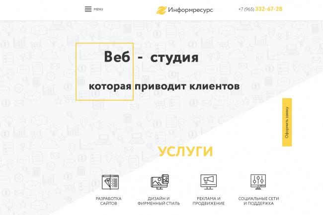 Сделаю верстку любой сложности 58 - kwork.ru