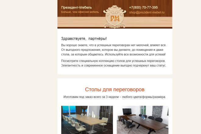 Создание и вёрстка HTML письма для рассылки 96 - kwork.ru