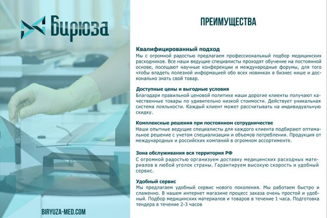 Разработка презентации 3 - kwork.ru