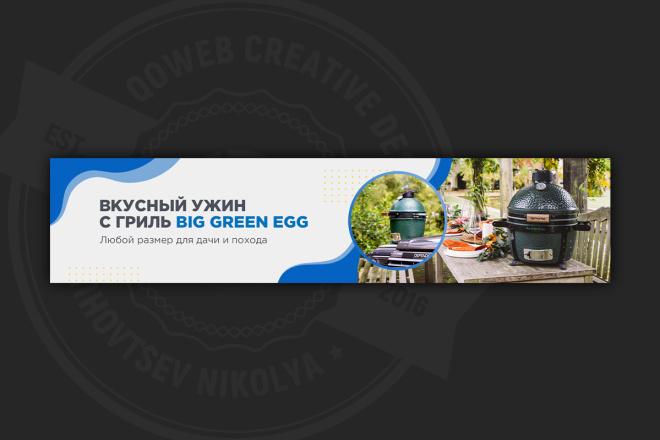 Сделаю качественный баннер 13 - kwork.ru