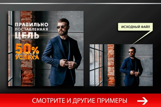 Баннер, который продаст. Креатив для соцсетей и сайтов. Идеи + 73 - kwork.ru