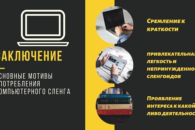 Сделаю презентацию 7 - kwork.ru
