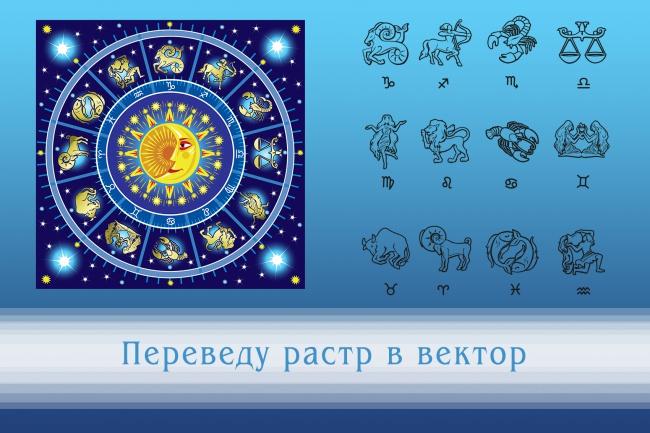 Перерисую растровое изображение в векторное 13 - kwork.ru