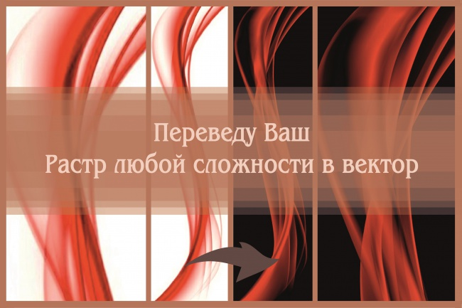 Перерисую растровое изображение в векторное 17 - kwork.ru