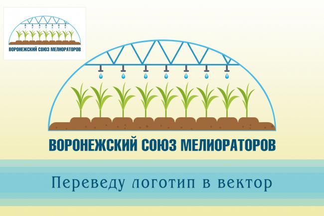 Перерисую растровое изображение в векторное 11 - kwork.ru
