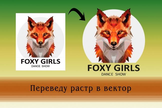 Перерисую растровое изображение в векторное 7 - kwork.ru