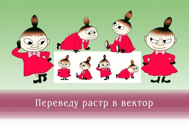 Перерисую растровое изображение в векторное 4 - kwork.ru