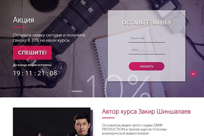 Сайт под ключ. Landing Page. Backend 208 - kwork.ru
