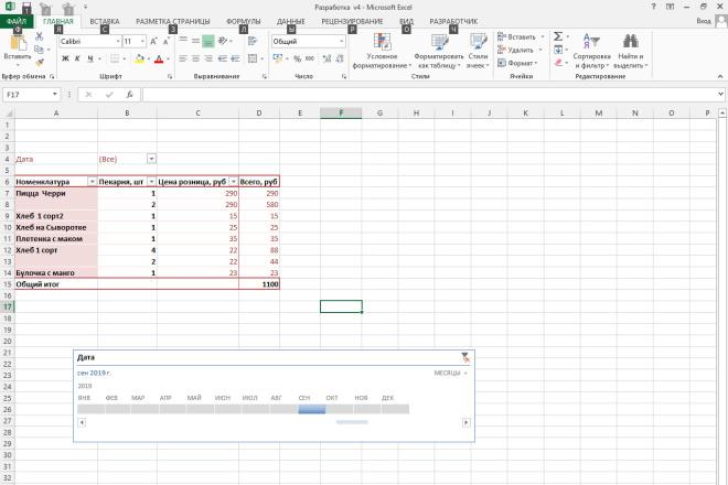 Напишу макрос на VBA для Excel 93 - kwork.ru