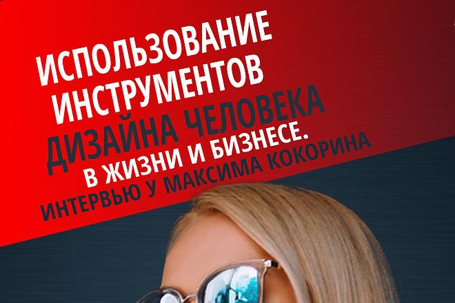 Превью картинка для YouTube 31 - kwork.ru