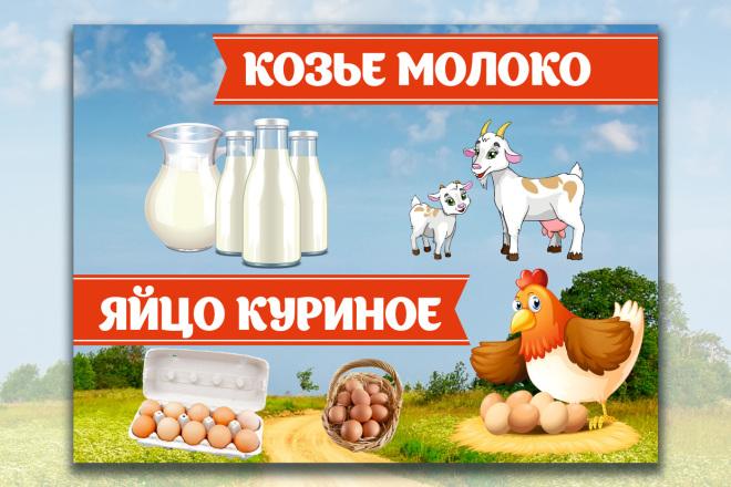 Баннер для печати. Очень быстро и качественно 11 - kwork.ru