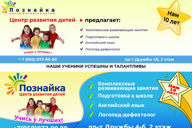 Баннер для печати в любом размере 40 - kwork.ru