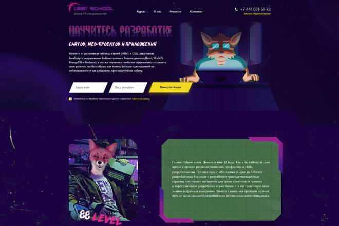 Веб-дизайн страницы сайта PRO уровня 2 - kwork.ru
