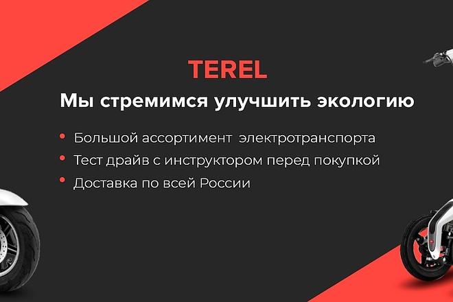 Баннер яркий продающий 8 - kwork.ru
