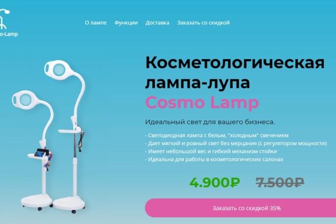 Скопирую одностраничный сайт, лендинг 6 - kwork.ru