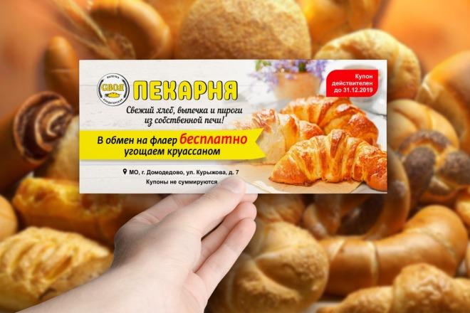 Создам качественный дизайн привлекающей листовки, флаера 8 - kwork.ru