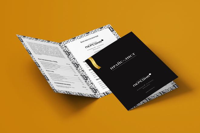 Дизайн двухсторонней листовки с исходниками 11 - kwork.ru