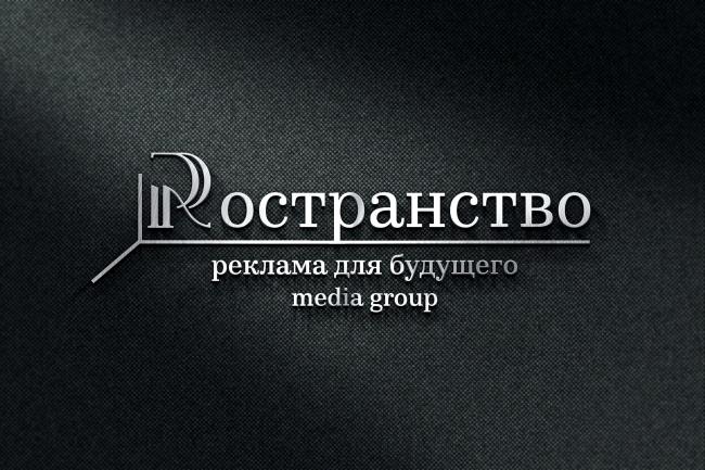 Создам 3 варианта логотипа 99 - kwork.ru