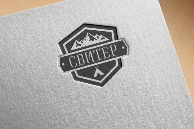 Создам 3 варианта логотипа 97 - kwork.ru