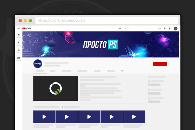Сделаю оформление канала YouTube 75 - kwork.ru