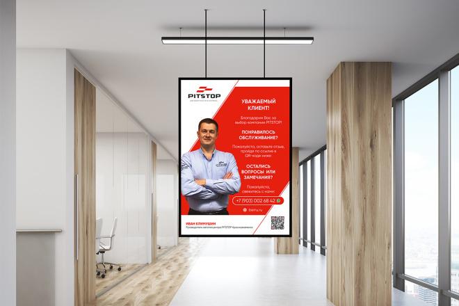 Дизайн двухсторонней листовки с исходниками 3 - kwork.ru