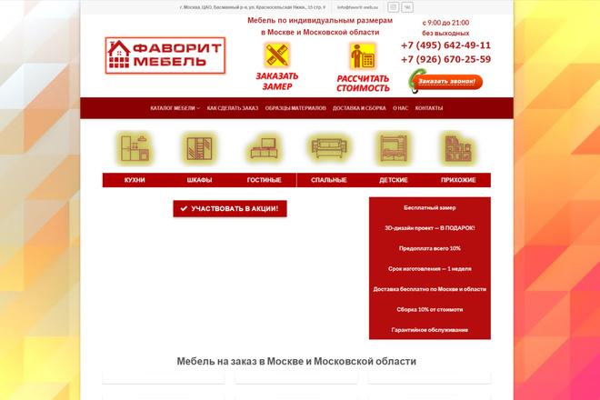 Установлю интернет-магазин OpenCart за 1 день 16 - kwork.ru