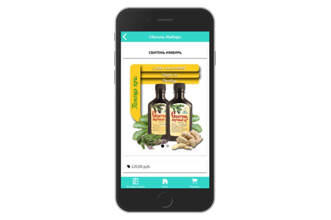 Нативное мобильное приложение под IOS и Android для интернет торговли 3 - kwork.ru