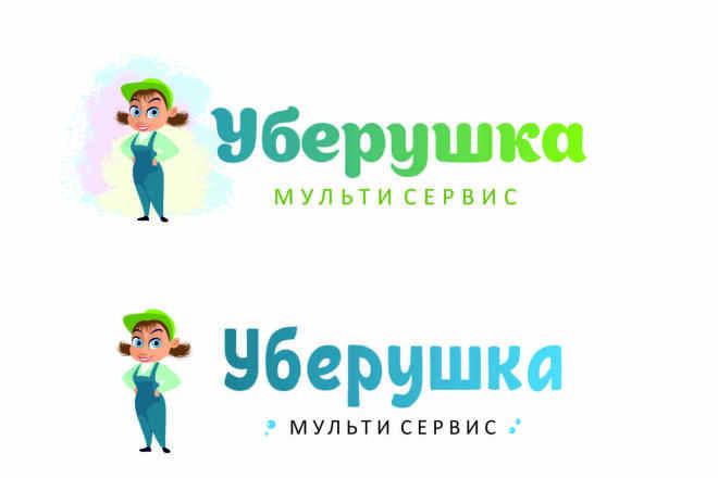 Создам 2 варианта лого + визуализация в подарок 5 - kwork.ru