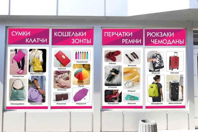 Дизайн рекламной наклейки на стекло, витрину 9 - kwork.ru
