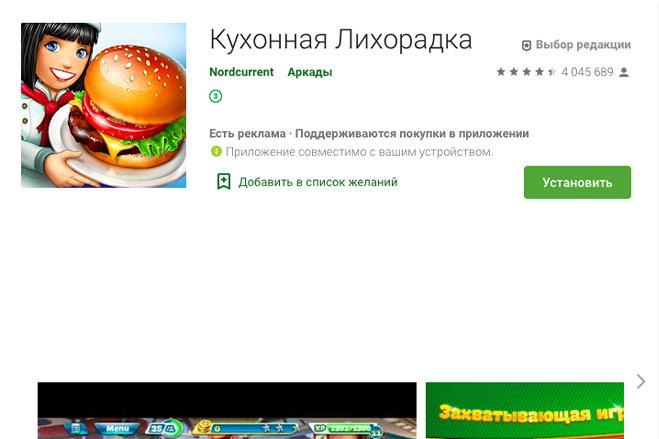 100 установок приложения в Google Play. Вывод в Топ - Boost in Top 3 - kwork.ru