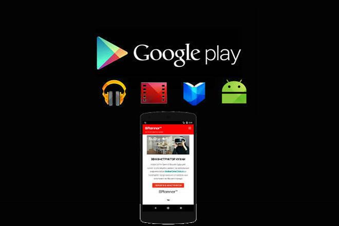 Загрузка приложения в Google Play 7 - kwork.ru