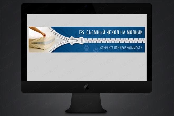 Баннер для сайта 10 - kwork.ru