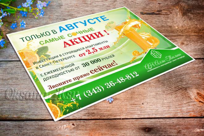 Создам качественный дизайн привлекающей листовки, флаера 15 - kwork.ru