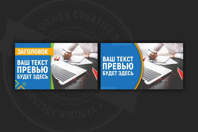 Сделаю превью для видео на YouTube 14 - kwork.ru