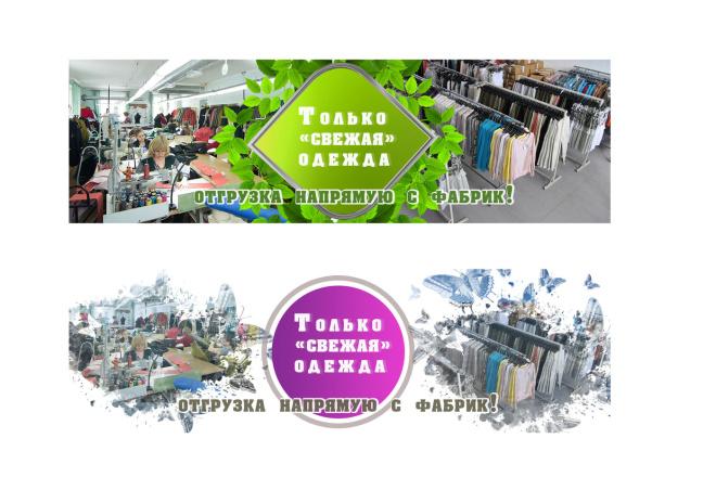 Создам дизайн баннера 7 - kwork.ru