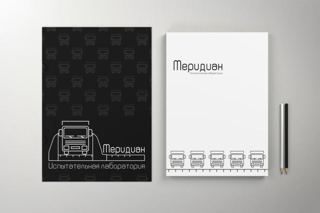 Современный логотип. Исходники в подарок 17 - kwork.ru