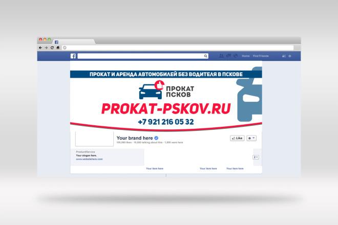 Создам стильную обложку для facebook 9 - kwork.ru
