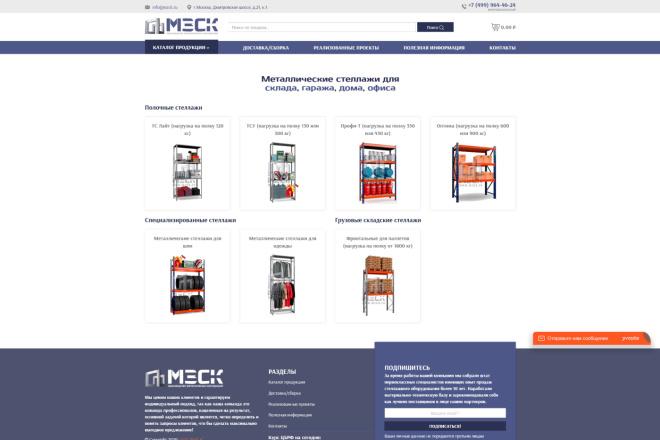 Доработка и исправления верстки. CMS WordPress, Joomla 12 - kwork.ru