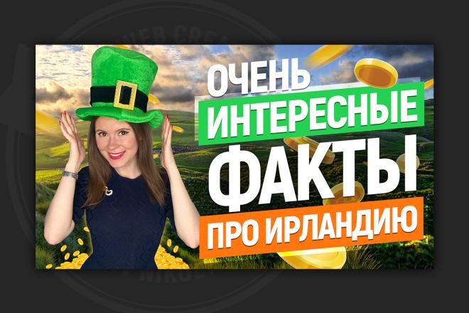 Сделаю превью для видео на YouTube 22 - kwork.ru