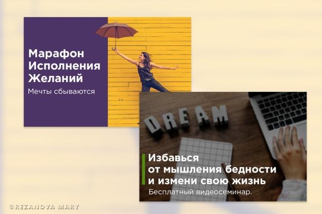 2 красивых баннера для сайта или соц. сетей 26 - kwork.ru