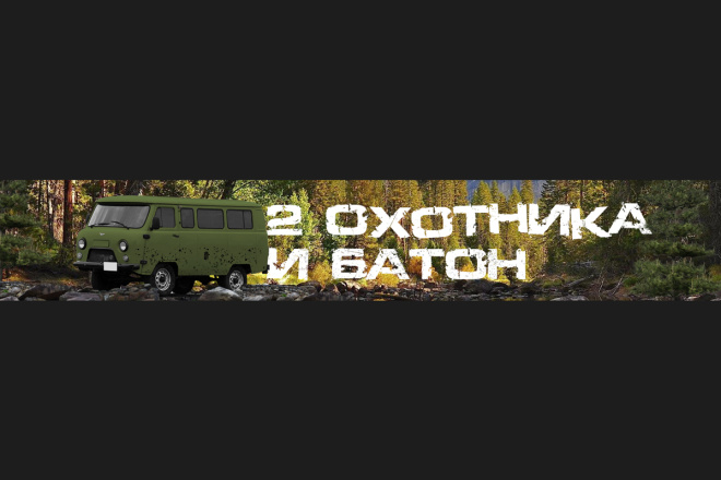 Оформление youtube канала 63 - kwork.ru