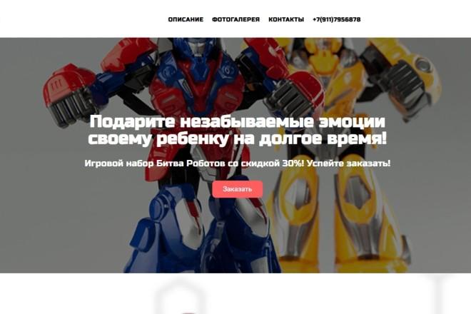Скопирую одностраничный сайт, лендинг 8 - kwork.ru